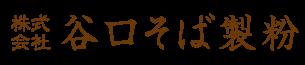 株式会社 谷口そば製粉