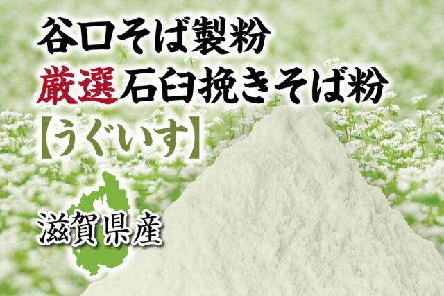 谷口そば製粉 厳選石臼挽きそば粉【うぐいす】滋賀県産